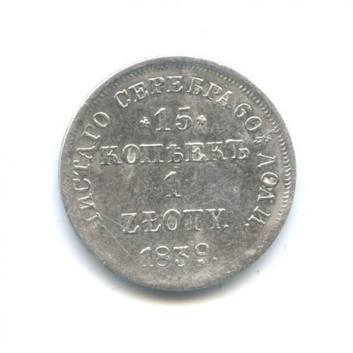 15 копеек/1 злотый (Россия для Польши) 1839 года НГ (Российская Империя)