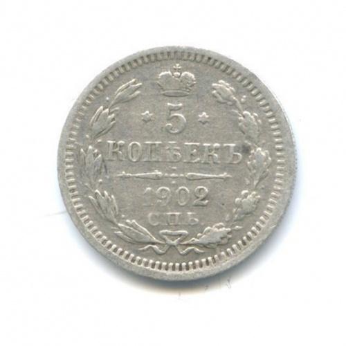 5 копеек 1902 года СПБ АР (Российская Империя)