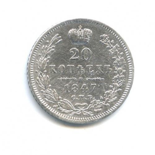 20 копеек 1847 года СПБ ПА (Российская Империя)