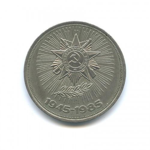 1 рубль — 40 лет победы над фашистской Германией 1985 года (СССР)