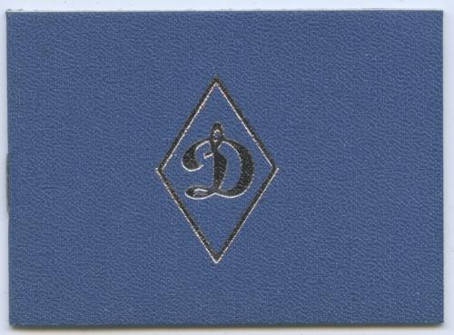 Членский билет - Всесоюзное физкультурно-спортивное общество «Динамо» (СССР)