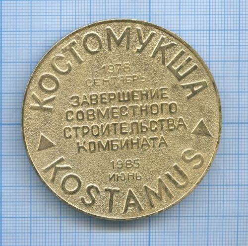 Медаль настольная «Завершение строительства комбината, Костомукша» 1985 года (СССР)