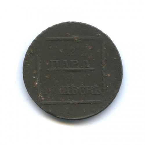 3 копейки (2 пара), Россия для Молдавии 1773 года (Российская Империя)
