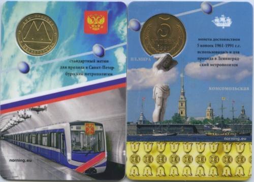 5 копеек (сжетоном метрополитена Санкт-Петербурга), вблистере 1991 года Л (СССР)