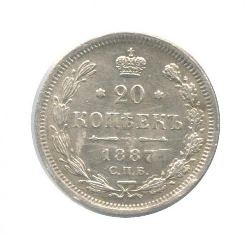 20 копеек (вхолдере) 1887 года СПБ АГ (Российская Империя)