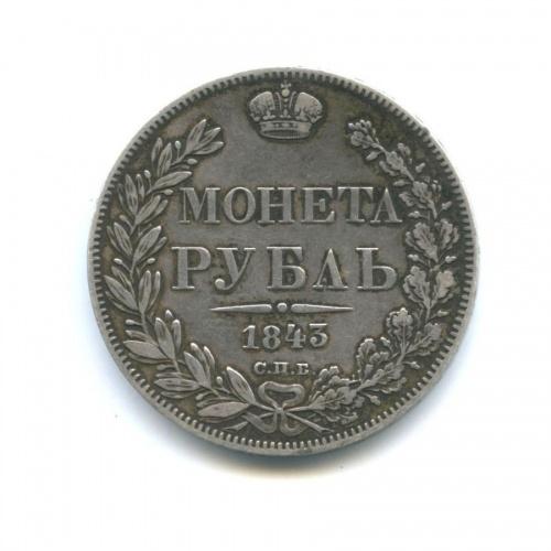 1 рубль 1843 года СПБ АЧ (Российская Империя)
