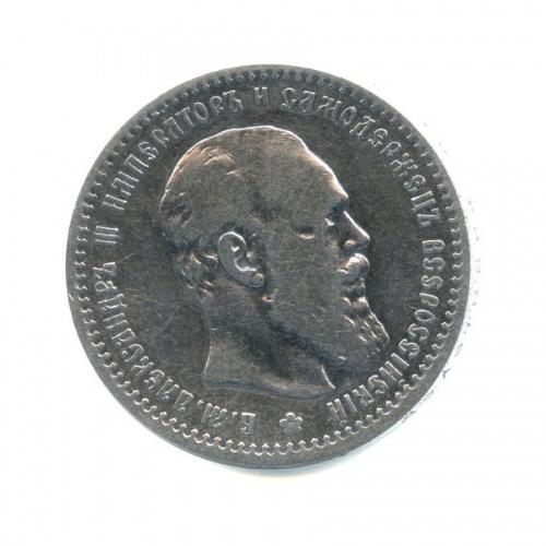 1 рубль 1891 года АГ (Российская Империя)