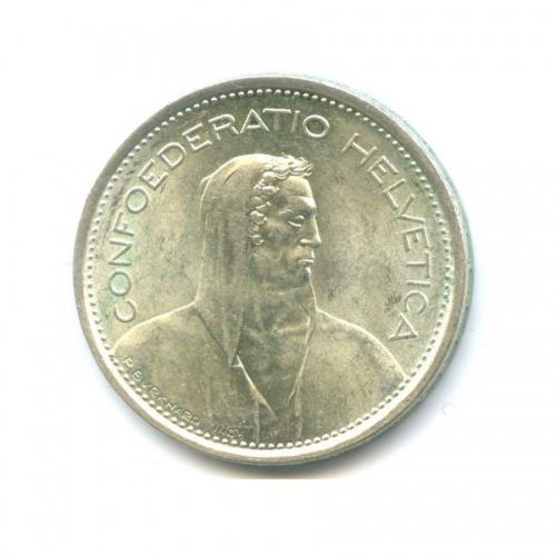 5 франков 1969 года (Швейцария)