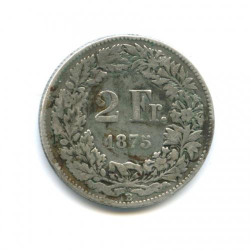 2 франка 1875 года (Швейцария)