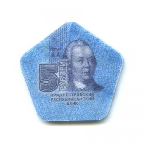5 рублей, Приднестровье 2014 года