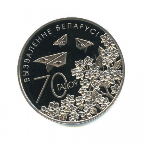1 рубль - 70 лет освобождения Беларуси отнемецко-фашистских захватчиков 2014 года (Беларусь)