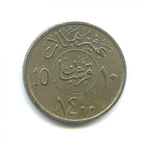 10 халала, Саудовская Аравия 1980 года