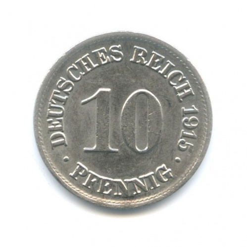 10 пфеннигов 1915 года (Германия)