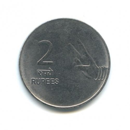 2 рупии 2009 года ♦ (Индия)