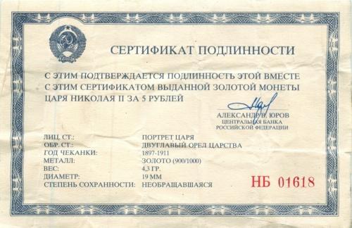 Сертификат подлинности золотой монеты 5 рублей царя Николая II (СССР)