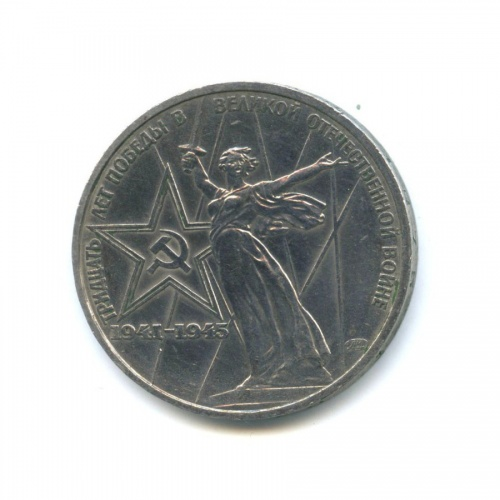 1 рубль — XXX лет победы над фашистской Германией 1975 года (СССР)