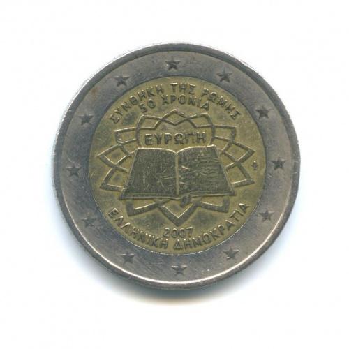 2 евро — 50 лет подписания Римского договора 2007 года (Греция)
