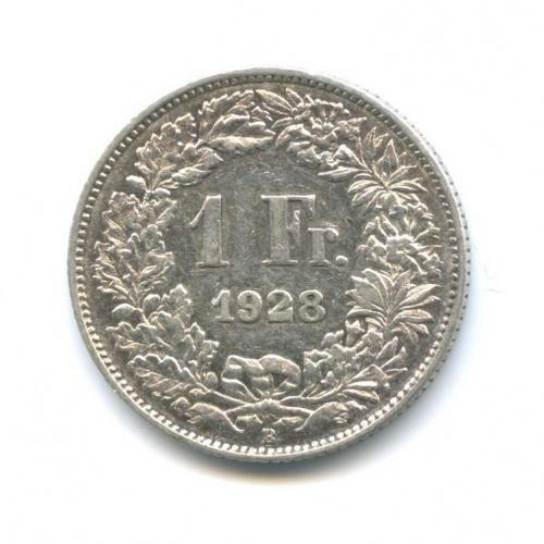 1 франк 1928 года (Швейцария)