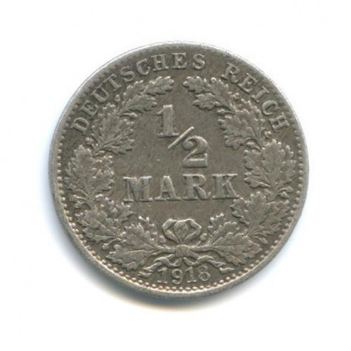 1/2 марки 1918 года J (Германия)