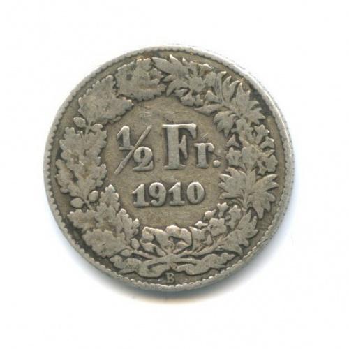½ франка 1910 года (Швейцария)