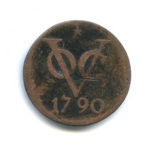 2 дуита - Утрехт, Голландская Ост-Индская компания 1790 года