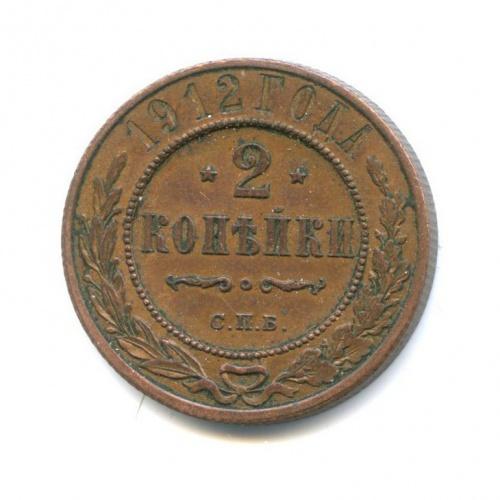 2 копейки 1912 года СПБ (Российская Империя)