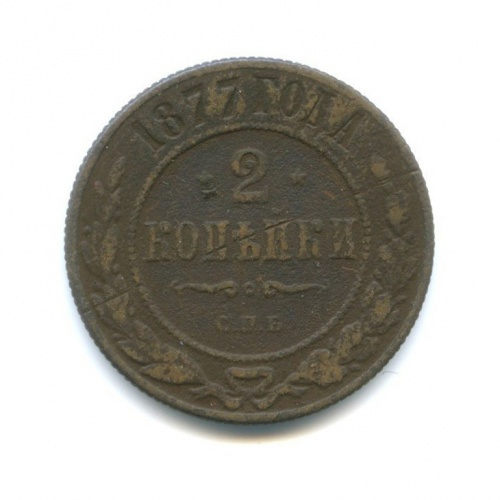 2 копейки 1877 года СПБ (Российская Империя)