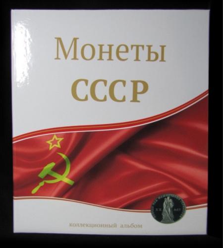 Альбом для монет «Монеты СССР»