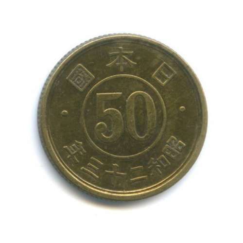 50 сенов 1948 года (Япония)