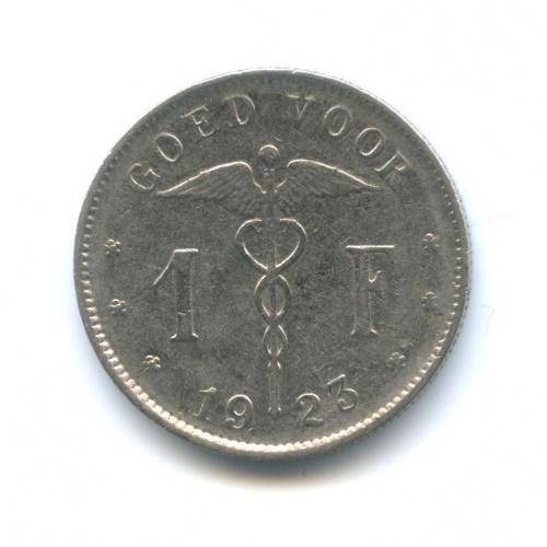 1 франк 1923 года (Бельгия)