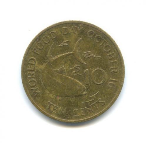 10 центов - ФАО, Сейшелы 1981 года