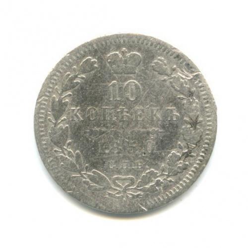 10 копеек 1850 года СПБ ПА (Российская Империя)