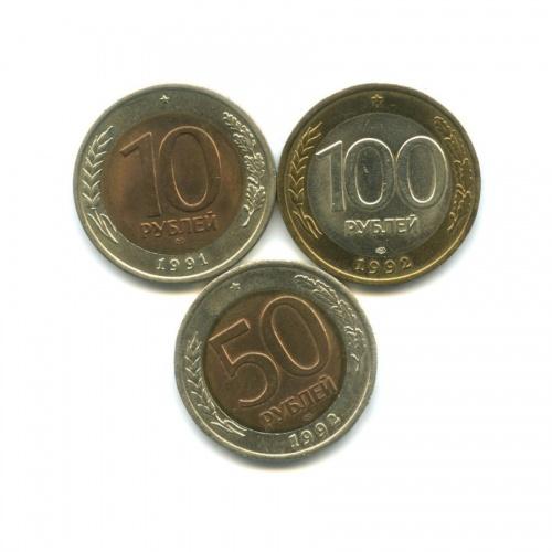 Набор монет (СССР, Россия) 1991, 1992 ЛМД