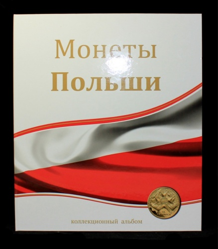 Альбом для монет «Монеты Польши»