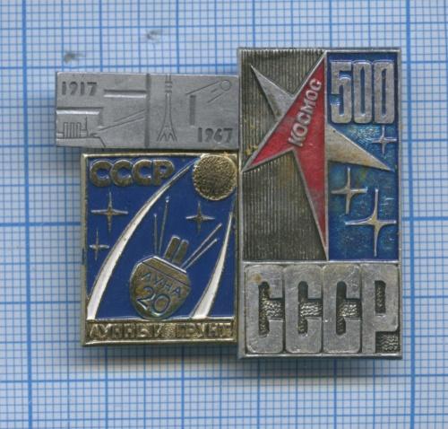 Набор значков «Космос» (СССР)