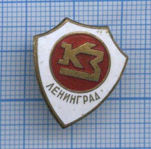 Значок «КЗ, Ленинград» (СССР)