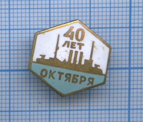 Значок «40 лет Октября» (СССР)