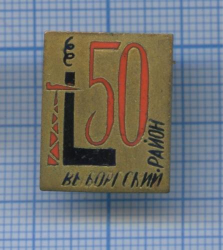 Значок «50 лет Выборгскому району» (СССР)