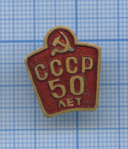 Значок «50 лет СССР» (СССР)