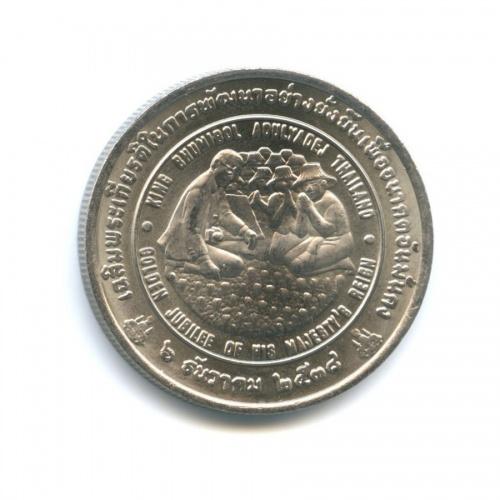 20 батов — ФАО - Международный продовольственный саммит 1996 года (Таиланд)