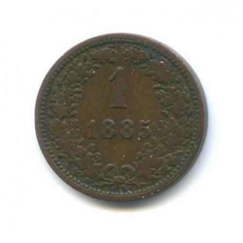 1 крейцер 1885 года (Австрия)