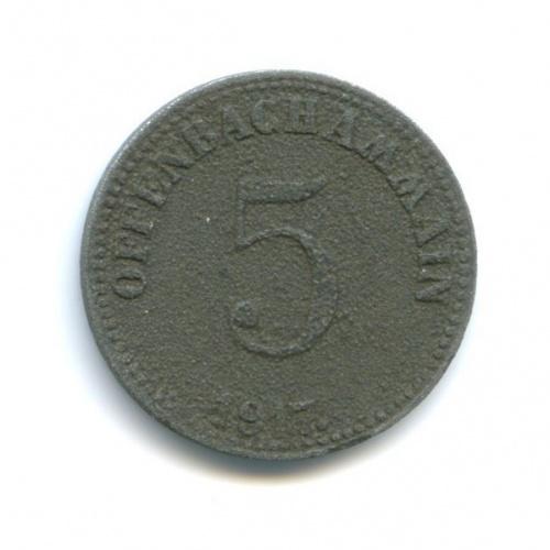 5 пфеннигов, Оффенбах-ам-Майн (нотгельд) 1917 года (Германия)