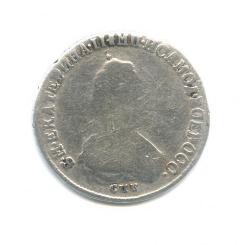 Полуполтинник, Екатерина II 1789 года СПБ ЯА (Российская Империя)
