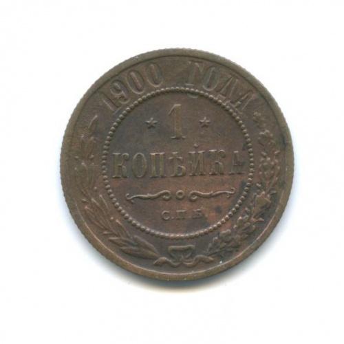 1 копейка 1900 года СПБ (Российская Империя)
