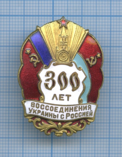 Знак нагрудный «300 лет воссоединения Украины сРоссией» (СССР)
