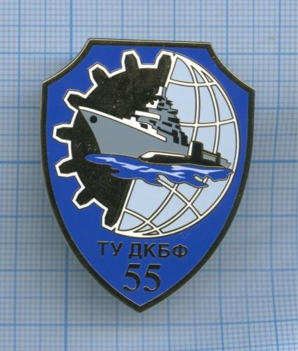 Знак «55 лет ТУДКБФ» (Россия)