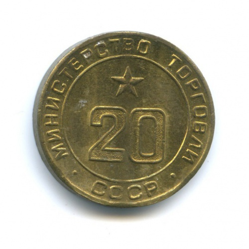 Жетон «Министерство торговли СССР - 20» (СССР)