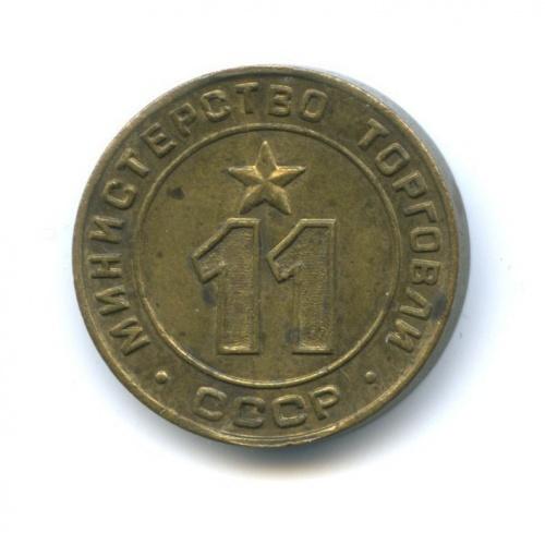 Жетон «Министерство торговли СССР - 11» (СССР)
