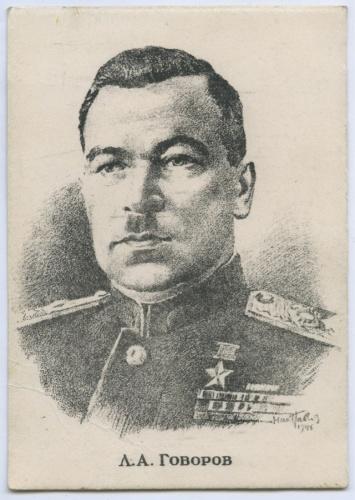 Открытое письмо «А.А. Говоров» (СССР)