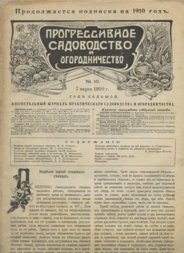 Журнал «Прогрессивное садоводство иогородничество», выпуск №10 (16 стр.) 1910 года (Российская Империя)